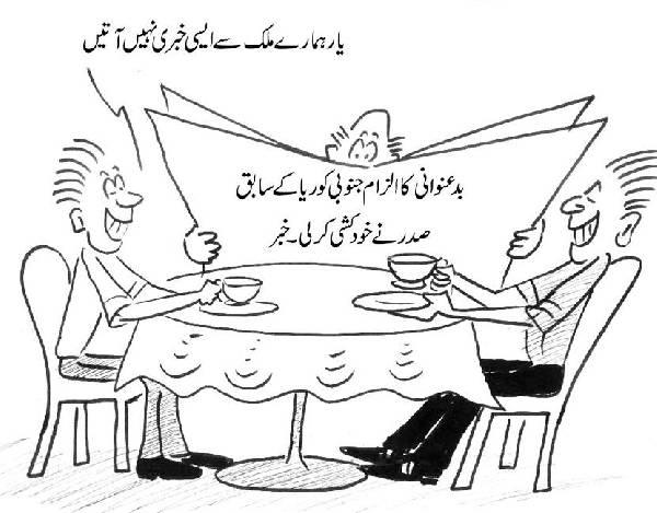 Aaj Ka Cartoon.... - Page 3 1547