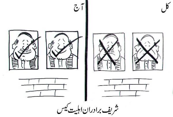 Aaj Ka Cartoon.... - Page 3 1548