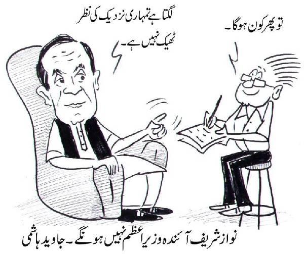 Aaj Ka Cartoon.... - Page 3 1553
