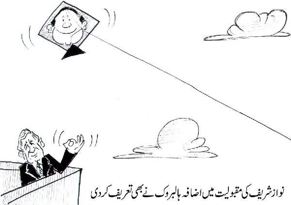 Aaj Ka Cartoon.... - Page 3 1561