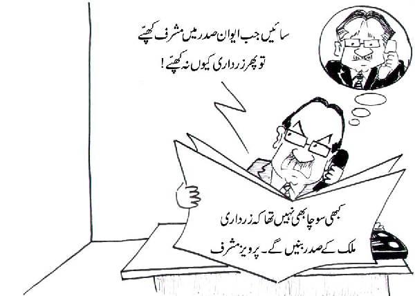 Aaj Ka Cartoon.... - Page 3 1562