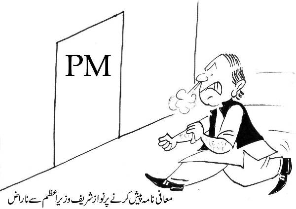 Aaj Ka Cartoon.... - Page 3 1564