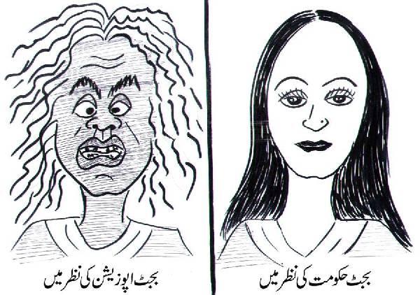 Aaj Ka Cartoon.... - Page 3 1566