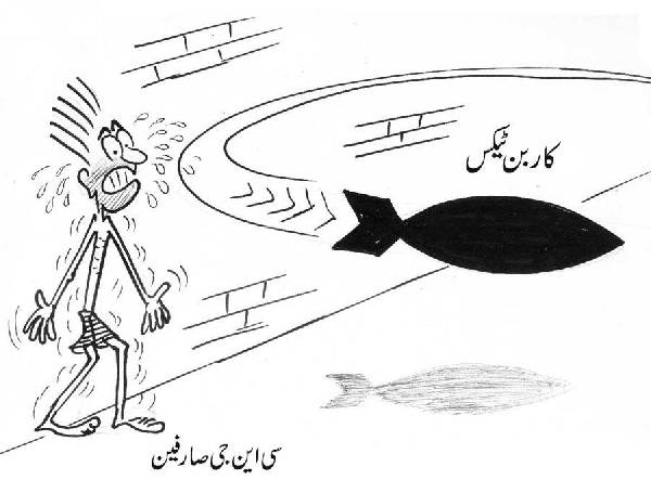 Aaj Ka Cartoon.... - Page 3 1573