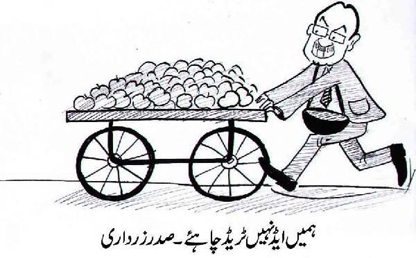 Aaj Ka Cartoon.... - Page 3 1576
