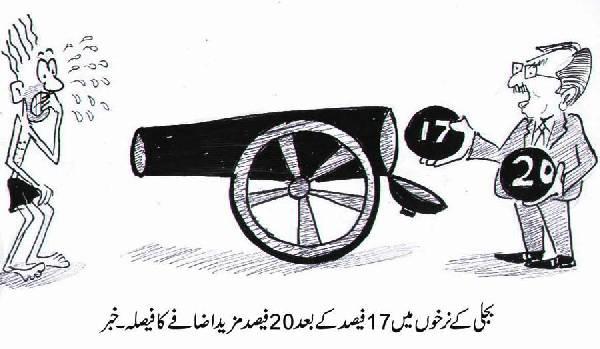 Aaj Ka Cartoon.... - Page 3 1579