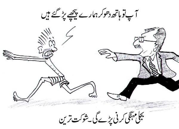 Aaj Ka Cartoon.... - Page 3 1581