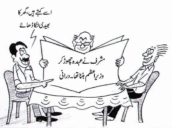 Aaj Ka Cartoon.... - Page 3 1582