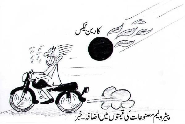 Aaj Ka Cartoon.... - Page 4 1583