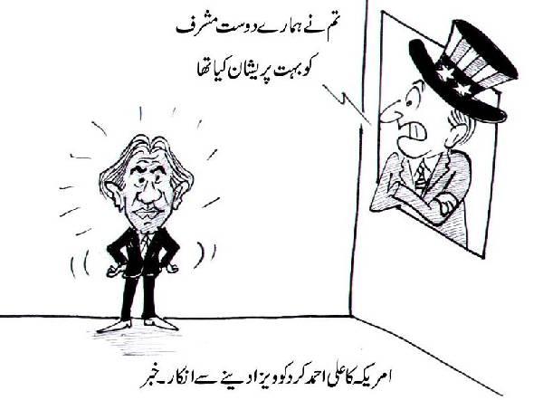 Aaj Ka Cartoon.... - Page 4 1586