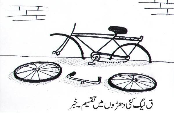 Aaj Ka Cartoon.... - Page 4 1588