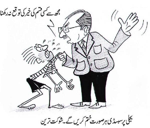 Aaj Ka Cartoon.... - Page 4 1589