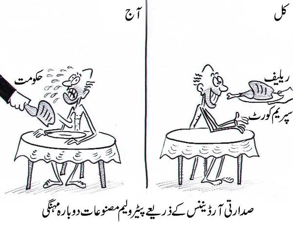 Aaj Ka Cartoon.... - Page 4 1591