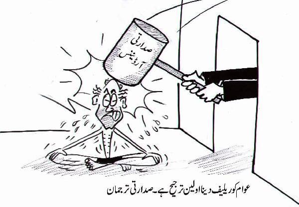 Aaj Ka Cartoon.... - Page 4 1592